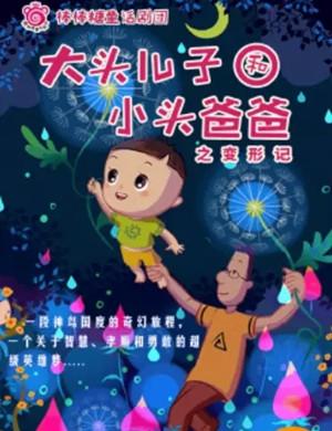 儿童剧《大头儿子和小头爸爸之变形记》苏州站