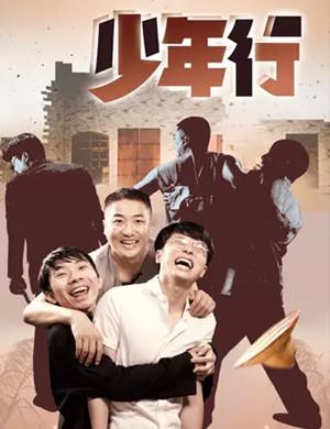 2020话剧《少年行》苏州站