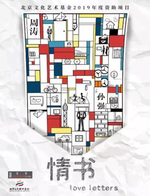 2020话剧《情书》北京站