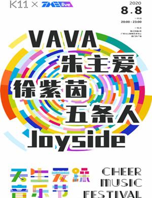 2020广州天生爱躁音乐节