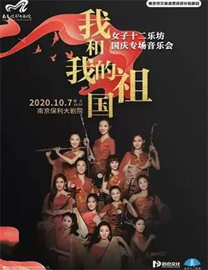 女子十二乐坊南京音乐会