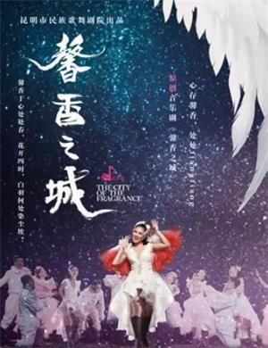2020音乐剧《馨香之城》抚州站