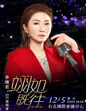 2020李翊君台北演唱会