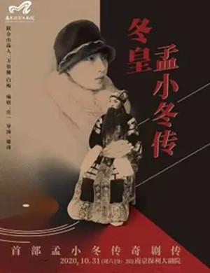 话剧《冬皇 孟小冬传》南京站