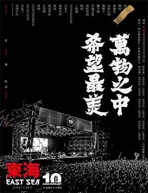 2020舟山东海音乐节
