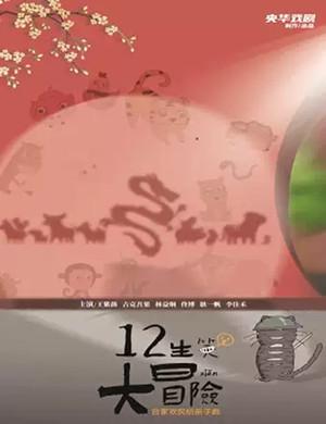 2020亲子剧《十二生笑大冒险》苏州站