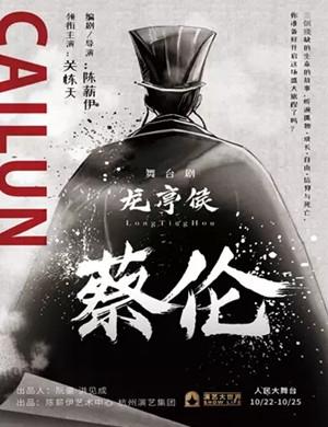 2020舞台剧《龙亭侯蔡伦》上海站
