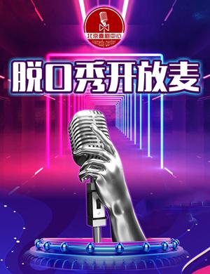 2020脱口秀超级开放麦北京新人单口吐槽大会