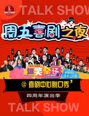 2021周五喜剧双拼秀北京脱口秀专场