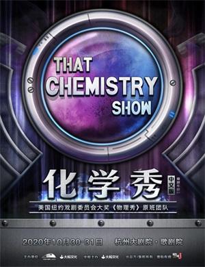 2020科学剧《化学秀》杭州站