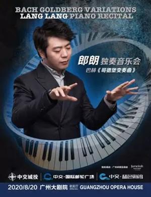 2020郎朗广州音乐会