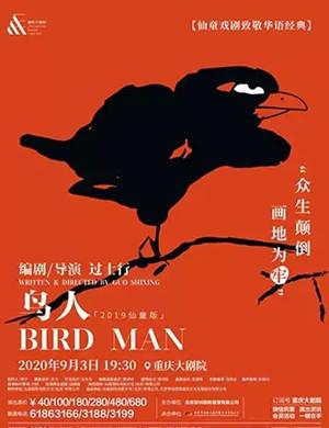 话剧《鸟人》重庆站