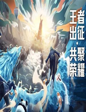 北京王者荣耀冠军杯总决赛