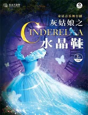舞台剧《灰姑娘之水晶鞋》珠海站