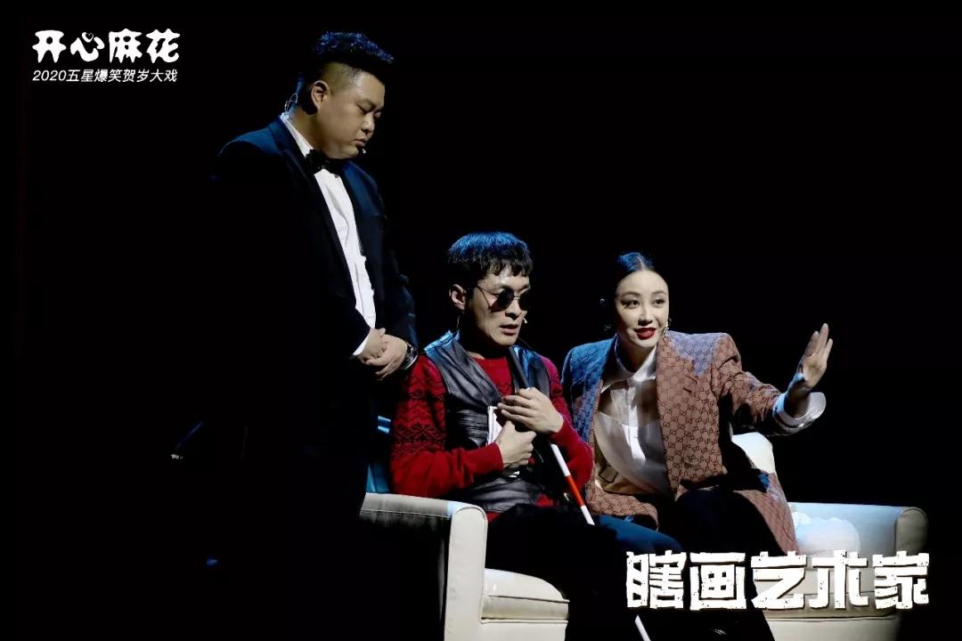 舞台剧《瞎画艺术家》深圳站