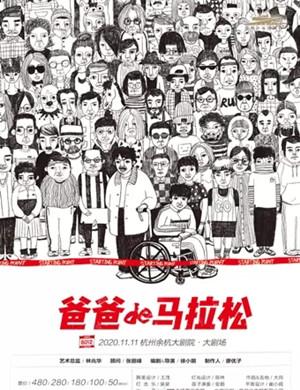 话剧《爸爸的马拉松》杭州站