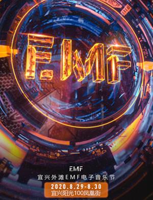 2020宜兴外滩EMF电音节