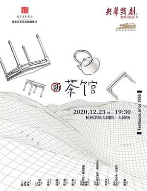 2020话剧《新茶馆》杭州站