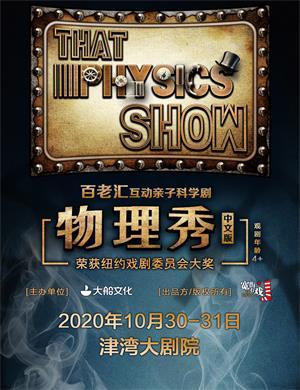 2020科学剧《物理秀》天津站