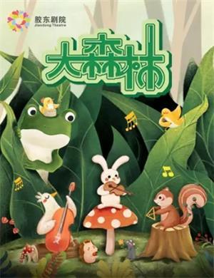 2020儿童剧《大森林》烟台站