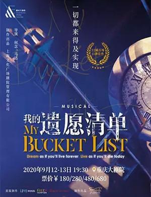 音乐剧《我的遗愿清单》重庆站