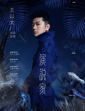 2020王以太广州演唱会