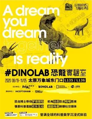 2020太原Dinolab 恐龙实验室