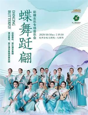 彩蝶女乐杭州音乐会