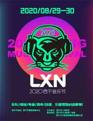 2020西宁LXN音乐节