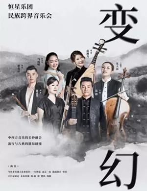 2020恒星乐团郑州音乐会