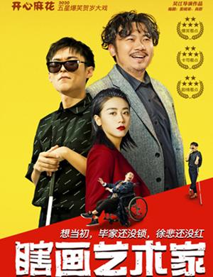 2020舞台剧《瞎画艺术家》广州站