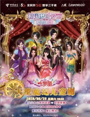 儿童剧《叶罗丽精灵梦之爱的新生》惠州站