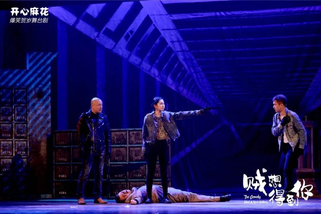 2021开心麻花年度口碑新剧《贼想得到你》-杭州站