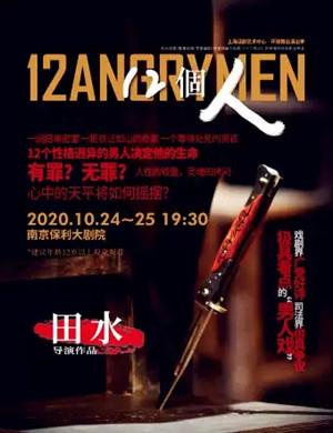 话剧《12个人》南京站