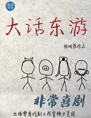 2020喜剧《大话东游》深圳站