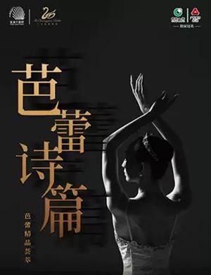 芭蕾舞剧《芭蕾诗篇》珠海站