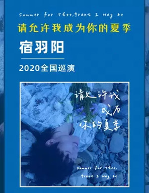 2020宿羽阳苏州演唱会