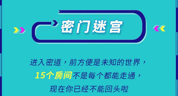 2021上海奇境迷宫探险馆·射箭·滑索·攀岩·蹦床一站畅玩