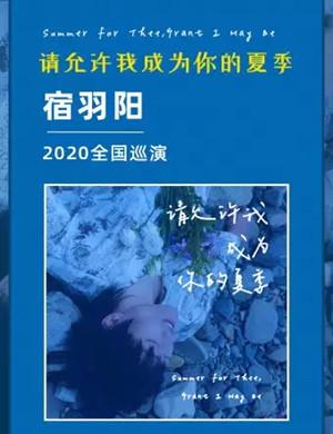 2020宿羽阳上海演唱会