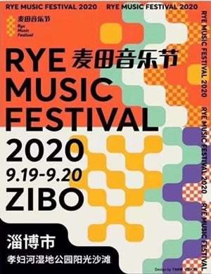 2020淄博麦田音乐节