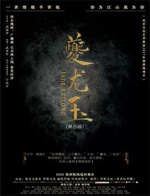 2020舞台剧《夔龙玉》郑州站