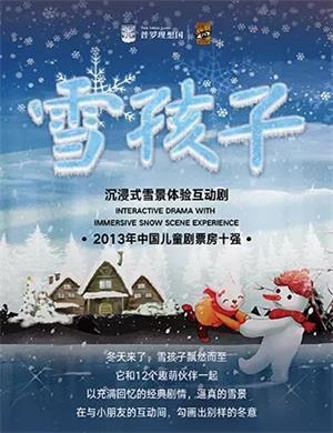 2020儿童剧《雪孩子》郑州站