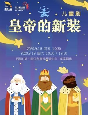 儿童剧《皇帝的新装》西安站