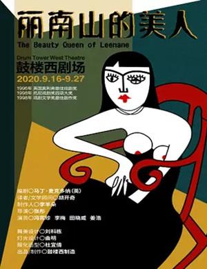 2020话剧《丽南山的美人》北京站