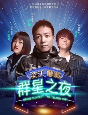 滨江郦城成都群星演唱会