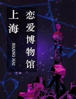 2020上海恋爱博物馆