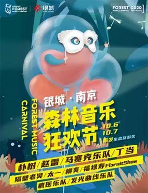 2020南京森林音乐节