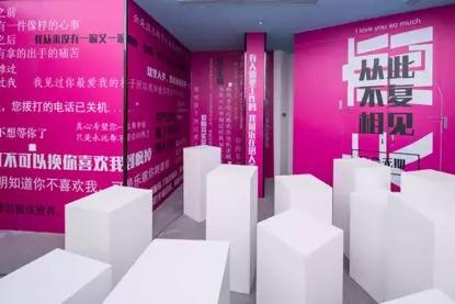 上海恋爱博物馆