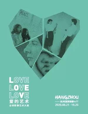 2020杭州爱的艺术全球影像艺术大展