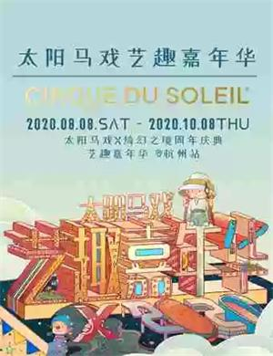 2020杭州太阳马戏艺趣嘉年华